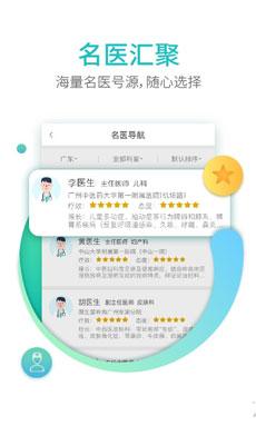 医疗健康APP定制开发案例