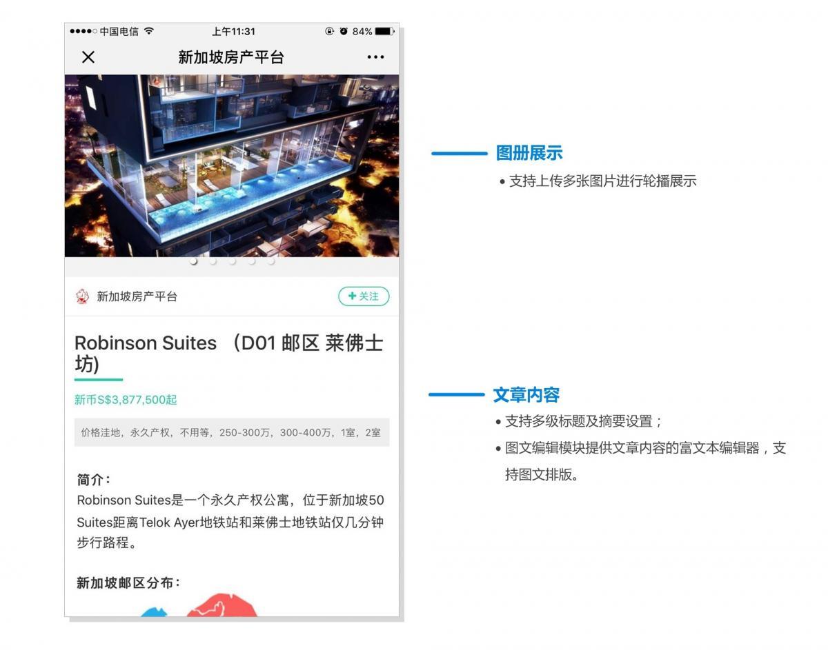 房地产微信应用平台定制开发案例
