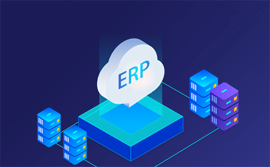 企业ERP系统开发多少钱?