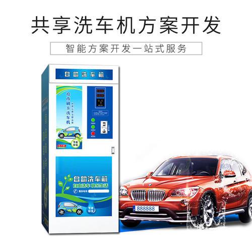 共享洗车APP开发让洗车更方便