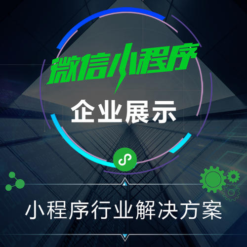 广州小程序定制开发与制作具体流程